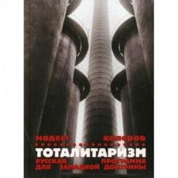 Тоталитаризм. Русская программа для западной доктрины