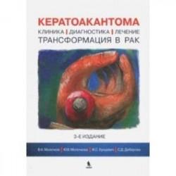 Кератоакантома. Клиника, диагностика, лечение, трансформация в рак