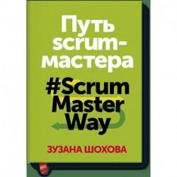 Путь скрам-мастера. ScrumMasterWay