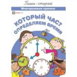 Который час? Определяем время. Многоразовые прописи