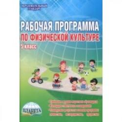 Физическая культура. 5 класс. Рабочая программа. Методическое пособие