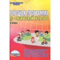 Физическая культура. 6 класс. Рабочая программа. Методическое пособие