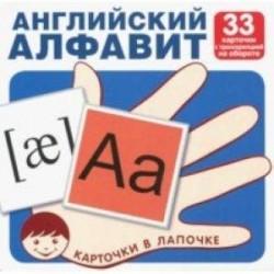 Английский алфавит, цифры и знаки (комплект из 33 шт)