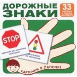 Основные Дорожные знаки (Комплект из 33 шт)