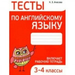 Тесты по английскому языку. 3-4 классы