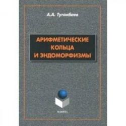 Арифметические кольца и эндоморфизмы. Монография