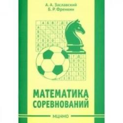 Математика соревнований