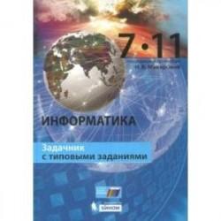 Информатика. 7–11 класс. Задачник с типовыми заданиями