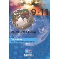 Информатика. 9–11 класс. Задачник по моделированию
