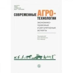 Современные агротехнологии. Экономико-правовые и регуляторные аспекты