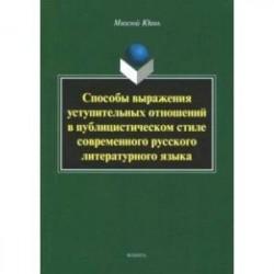 Способы выражения уступительных отношений в публицистическом стиле современного русского лит. языка