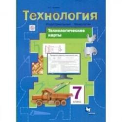 Технология. Индустриальные технологии. 7 класс. Технологические карты. Методическое пособие