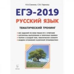 ЕГЭ-2019. Русский язык. 10-11 классы. Тематический тренинг. Модели сочинений