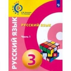 Русский язык. 3 класс. Учебное пособие. В 2-х частях. Часть 1. ФГОС
