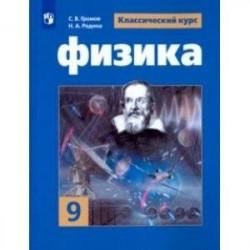 Физика. 9 класс. Учебное пособие. ФГОС