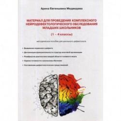 Материал для проведения комплексного нейродефектологического обследования младших школьников. 1-4 кассы. Методическое