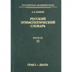 Русский этимологический словарь. Выпуск 12 (грак I - дбать)