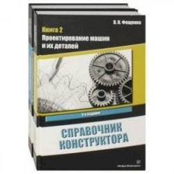 Справочник конструктора. Комплект в 2-х томах