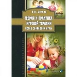 Теория и практика игровой терапии. Метод свободной игры. Методическое пособие