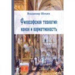 Философская теология: канон и вариативность