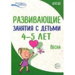 Развивающие занятия с детьми 4-5 лет. Весна. III квартал. ФГОС ДО