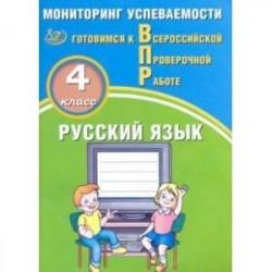 ВПР. Русский язык. 4 класс. Мониторинг успеваемости