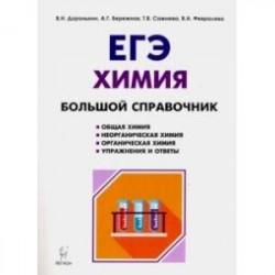 ЕГЭ. Химия. Большой справочник