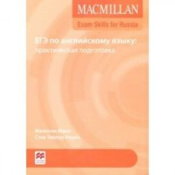 Macmillan Exam Skills for Russia. ЕГЭ по английскому языку. Практическая подготовка