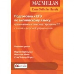 Macmillan Exam Skills for Russia Grammar and Vocabulary 2018 B2 Student's Book Pack +Webcode