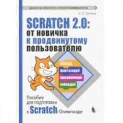 Scratch 2.0: от новичка к продвинутому пользователю. Пособие для подготовки к Scratch-Олимпиаде