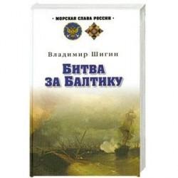 Битва за Балтику