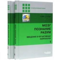 Мозг, познание, разум. Введение в когнитивные нейронауки. В 2-х томах