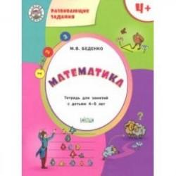 Математика. Тетрадь для занятий с детьми 4-5 лет