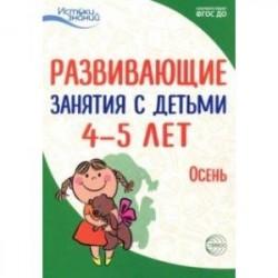 Развивающие занятия с детьми 4-5 лет. Осень. I квартал. ФГОС ДО