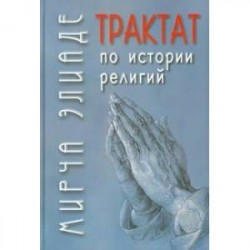 Трактат по истории религий