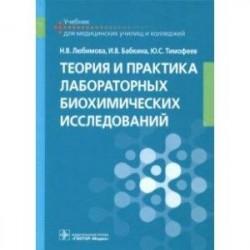 Теория и практика лабораторных биохимических исследований. Учебник