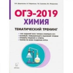 ОГЭ-2019. Химия. 9 класс. Тематический тренинг