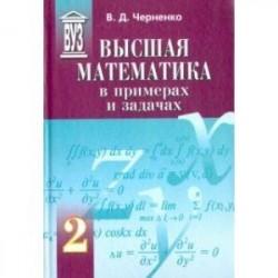 Высшая математика в примерах и задачах. Учебное пособие для вузов. В 3-х томах. Том 2