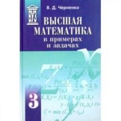 Высшая математика в примерах и задачах. Учебное пособие для вузов. В 3-х томах. Том 3
