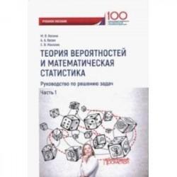 Теория вероятностей и математическая статистика. Руководство по решению задач. Часть 1