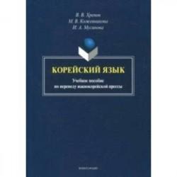 Корейский язык. Учебное пособие по переводу южнокорейской прессы