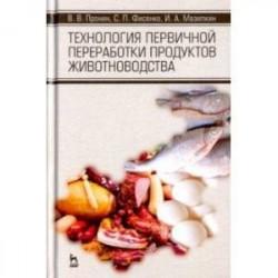 Технология первичной переработки продуктов животноводства. Учебное пособие
