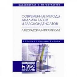 Современные методы анализа газов и газоконденсатов. Лабораторный практикум. Учебное пособие