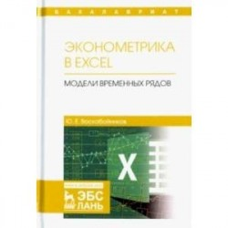 Эконометрика в Excel. Модели временных рядов. Учебное пособие