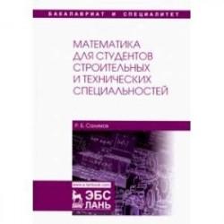 Математика для студентов строительных и технических специальностей. Учебное пособие