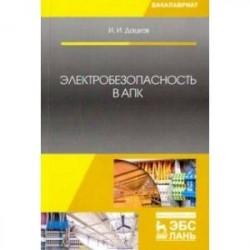 Электробезопасность в АПК. Учебное пособие