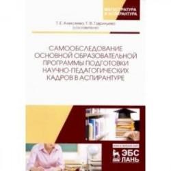 Самообследование основной образовательной программы подготовки научно-педагогических кадров в аспир.