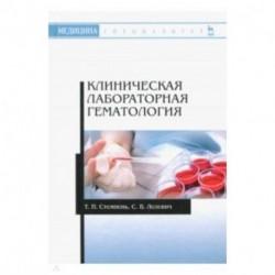 Клиническая лабораторная гематология. Учебное пособие