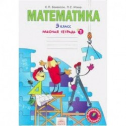Математика. Рабочая тетрадь для 3 класса. В 3-х частях. Часть 1. ФГОС