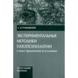 Экспериментальные методики патопсихологии и опыт применения их в клинике. Ч. 2. Стимульный материал